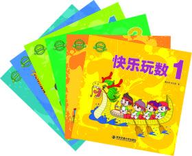 快乐玩数(共六册)