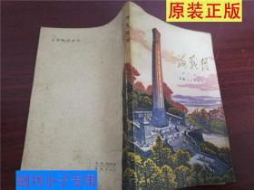 淮海战役 刘广志  安徽人民出版社