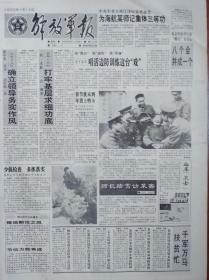 解放军报(1992年1月14日)【中央军委主席江泽民签署命令:为海军某师记集体三等功】
