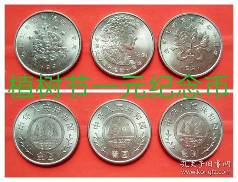 1991年发行全民植树运动十周年一元纪念币一套三个一起走不单卖
