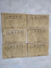 救劫天书(礼集)(6册全)