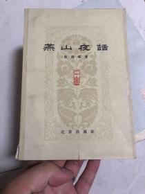 燕山夜话 五册一套 马南屯阝, 第二集为二次印刷本!其他都是第一次印刷本!