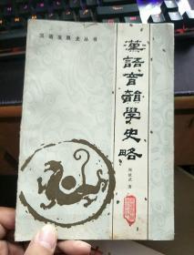 汉语音韵学史略(作者签名赠本)