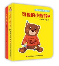 可爱的小熊书(套装共2册)