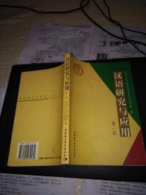 汉语研究与应用(第一辑).,,