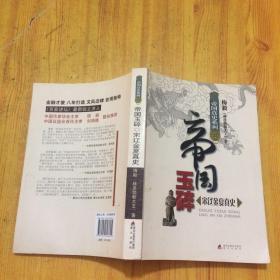 帝国玉碎:宋辽金夏真史