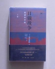 【正版现货】日俄战争:起源和开战套装全2册精装 和田春树
