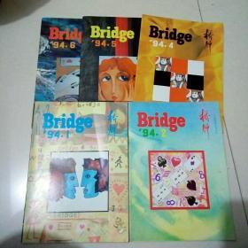 桥牌 1994年第1.2.4.5.6期