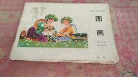 吉林省小学试用课本《图画》第四册 带语录
