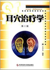 耳穴治疗学(第二版)