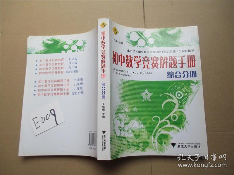 初中初中v初中毕业小品解题剧本的数学手册搞笑图片