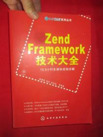 Zend Framework技术大全      (16开)   附光盘