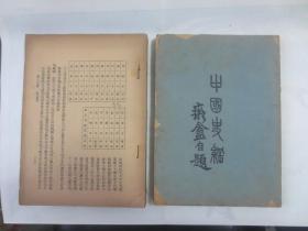 中国史纲 卷三(上下)品相见图