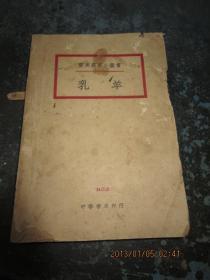 民国旧书2586   <乳羊>  一本关于养羊的技术的书