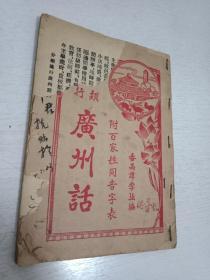 广东粤语方言文献《分类各行广州话》