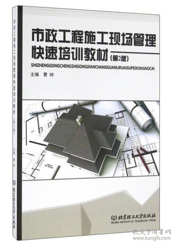 市政工程施工现场管理快速培训教材(第2版)