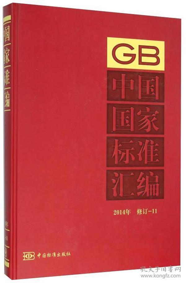 中国国家标准汇编2014年修订-11