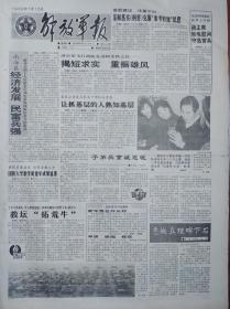 解放军报(1992年1月16日)【杨主席致电慰问西沙守岛官兵】
