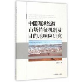 中国海洋旅游市场特征机制及目的地响应研究