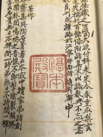 四十年代末五十年代初原打印谱两厚册 荣宝斋制花笺纸 有佚名毛笔长篇录写《袁中郎遗事》、《心经》和《毛主席诗词》