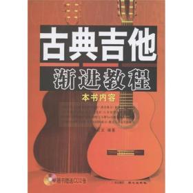 古典吉他渐进教程