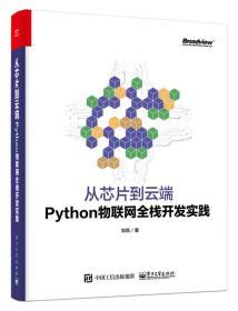 从芯片到云端Python物联网全栈开发实践