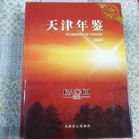 天津年鉴2005