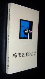 文学新星丛书:昨天已经古老(蒋子丹题词签赠本!)
