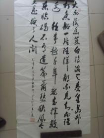 3--77王程远书法8平尺
