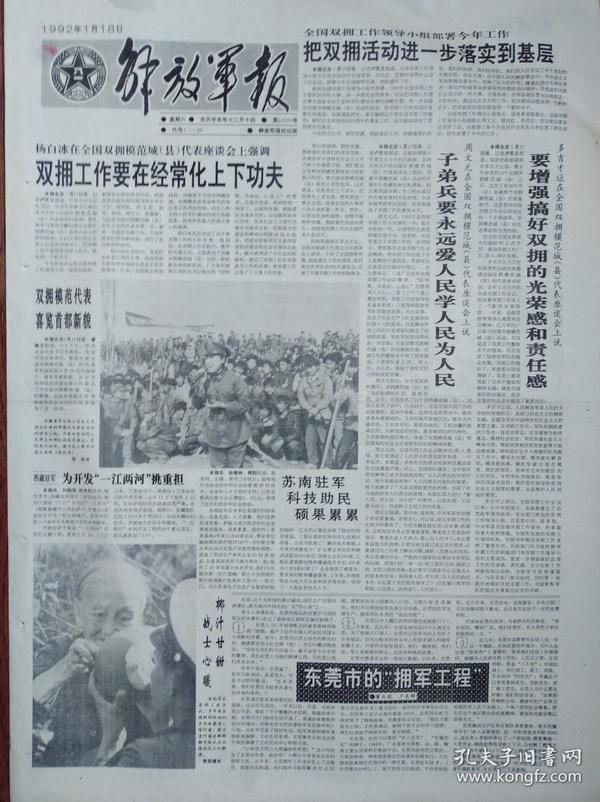 解放军报(1992年1月18日)