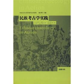民族考古学实践
