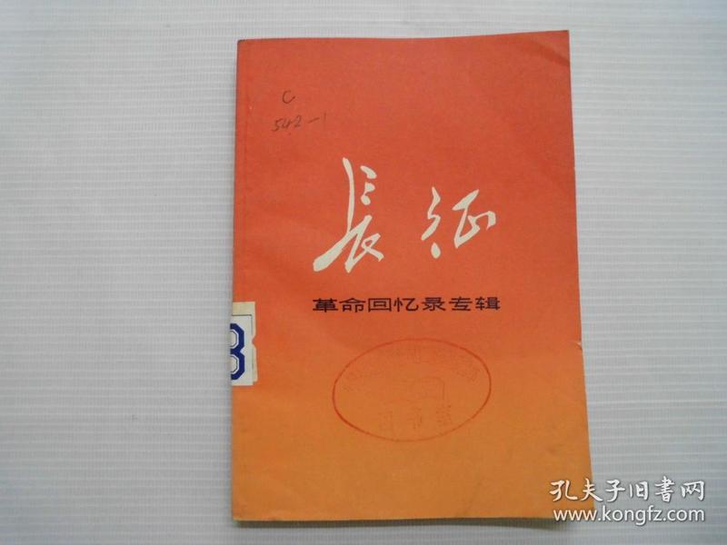 旧书 长征 革命回忆录专辑 77年印 a1-5