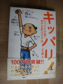 キ ッぺリ 日文原版 基本每页都有漫画: