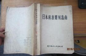 日本科技期刊指南