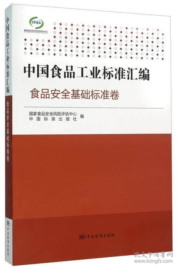 中国食品工业标准汇编 食品安全基础标准卷