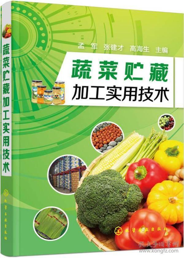 蔬菜贮藏加工实用技术