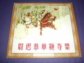 现代故事画库:《尉迟恭单鞭夺槊》朱光玉绘画,连环画出版社,一版一印。