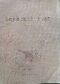 1984年杨仁恺著上人美版《叶茂台第七号辽墓出土古画考》是书:图文并茂介绍古画