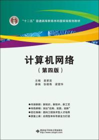 """计算机网络(第四版)/""""十二五""""普通高等教育本科国家级规划教材"""