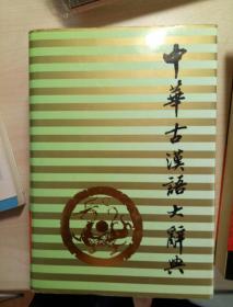 中华古汉语大辞典