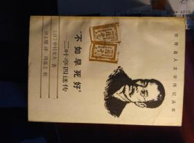 """""""不如早死好"""":二叶亭四迷传(世界名人文学传记丛书) 包挂刷"""