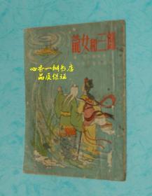 龙女和三郎(50年代28开老版本)