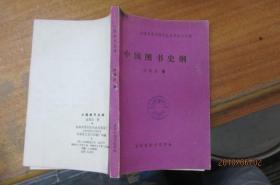 吉林省圖書館學會叢書之二十四:中國圖書史綱