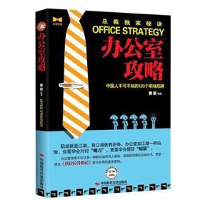 《办公室攻略:中国人不可不知的123个职场陷阱》