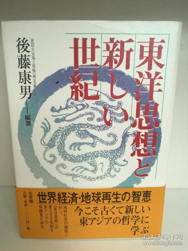 后藤 康男:东洋思想と新しい世纪 (哲学) 日文原版书