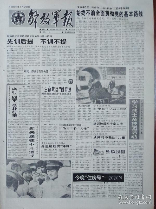 解放军报(1992年1月20日)