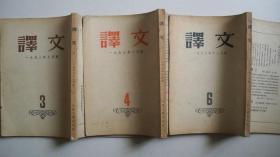 1953年人民文学出版社出版《译文》(第3、4、6期)共3册