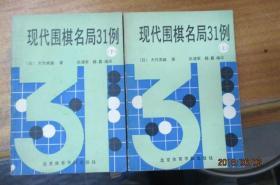 现代围棋名局31例 上下
