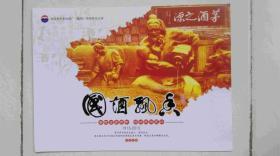 贵州茅台酒邮票珍藏册〔1915—2015〕.中国集邮总公司发行