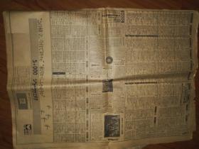 珍惜中日友好见证(1976年朝日新闻报毛泽东主席去逝纪念版)1976年(昭日51年)9月10日 日文版